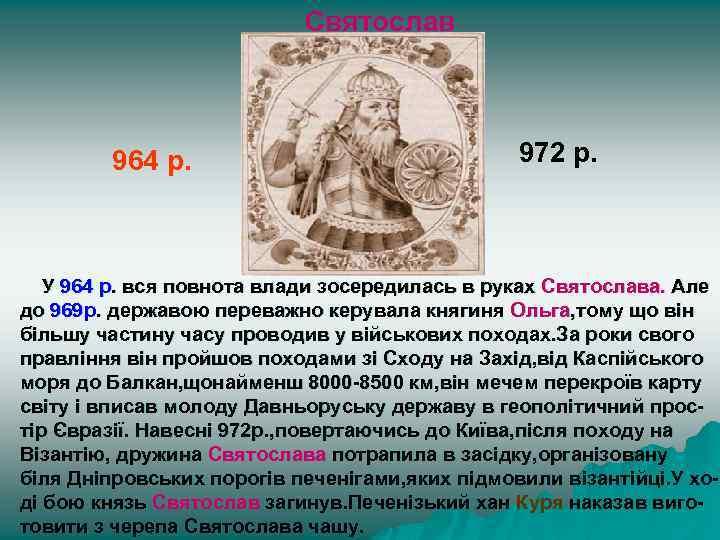 Святослав 964 р. 972 р. У 964 р. вся повнота влади зосередилась в руках