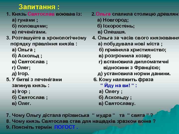 Запитання : 1. Князь Святослав воював із: 2. Ольга спалила столицю древлян: а) гунами