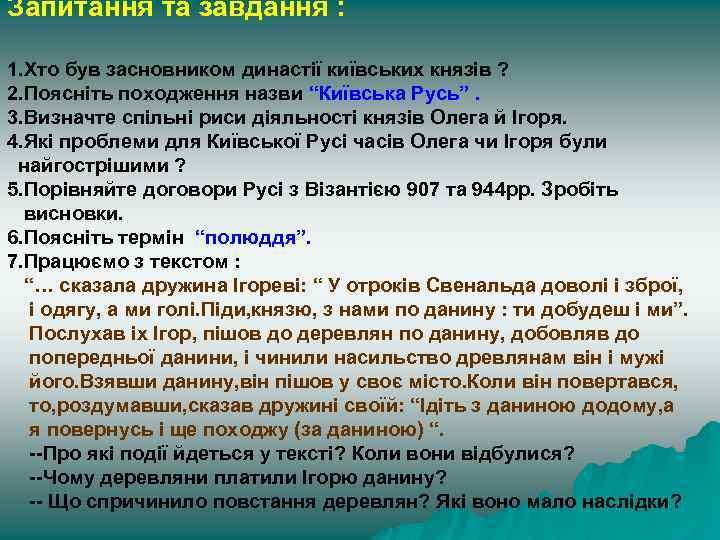 Запитання та завдання : 1. Хто був засновником династії київських князів ? 2. Поясніть