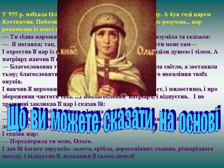 Хрещення Ольги У 955 р. поїхала Ольга в Грецію і прибула до Царгороду. А