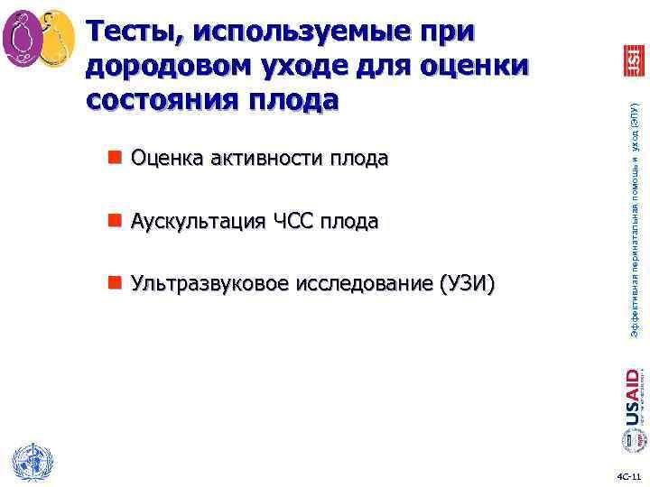 n Оценка активности плода n Аускультация ЧСС плода n Ультразвуковое исследование (УЗИ) Эффективная перинатальная
