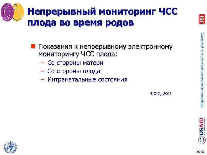 n Показания к непрерывному электронному мониторингу ЧСС плода: – Со стороны матери – Со
