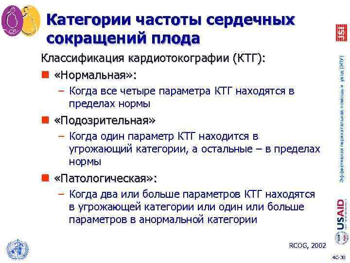 Классификация кардиотокографии (КТГ): n «Нормальная» : – Когда все четыре параметра КТГ находятся в