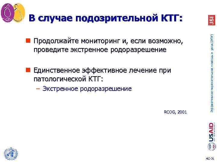n Продолжайте мониторинг и, если возможно, проведите экстренное родоразрешение n Единственное эффективное лечение при