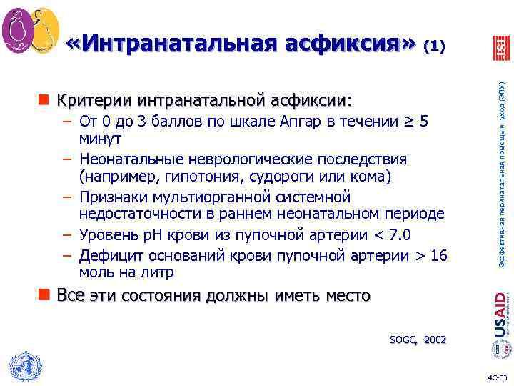 n Критерии интранатальной асфиксии: – От 0 до 3 баллов по шкале Апгар в