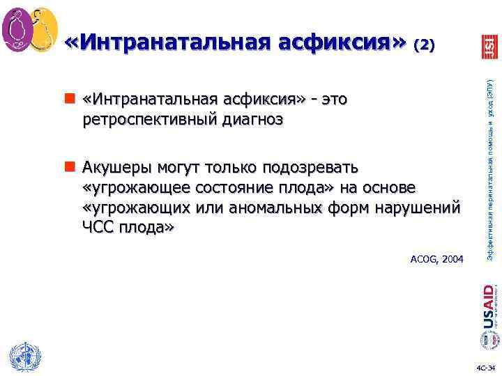 n «Интранатальная асфиксия» - это ретроспективный диагноз n Акушеры могут только подозревать «угрожающее состояние