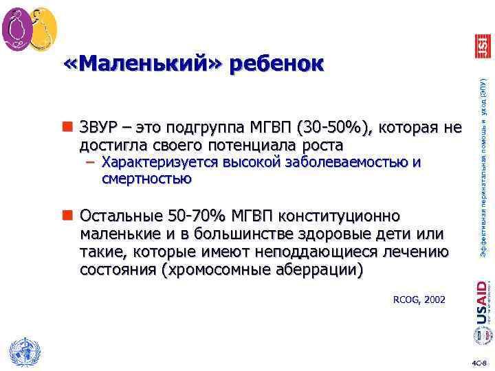 n ЗВУР – это подгруппа МГВП (30 -50%), которая не достигла своего потенциала роста