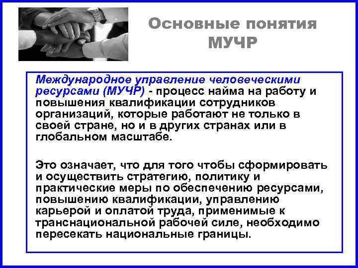 Основные понятия МУЧР Международное управление человеческими ресурсами (МУЧР) - процесс найма на работу и