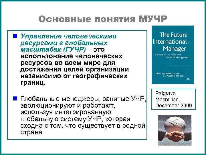 Основные понятия МУЧР n Управление человеческими ресурсами в глобальных масштабах (ГУЧР) – это использование