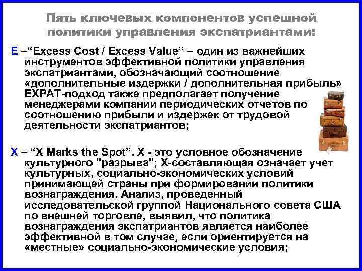 """Пять ключевых компонентов успешной политики управления экспатриантами: Е –""""Excess Cost / Excess Value"""" –"""