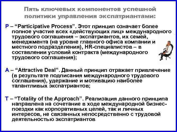 """Пять ключевых компонентов успешной политики управления экспатриантами: P – """"Participative Process"""". Этот принцип означает"""