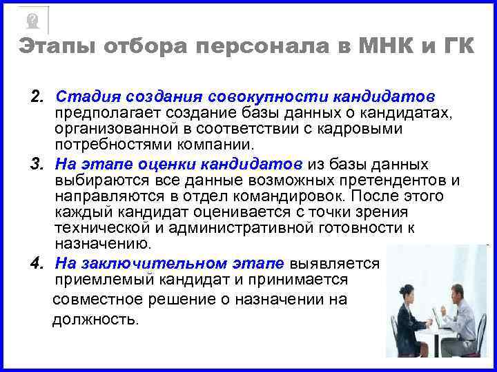 Этапы отбора персонала в МНК и ГК 2. Стадия создания совокупности кандидатов предполагает создание