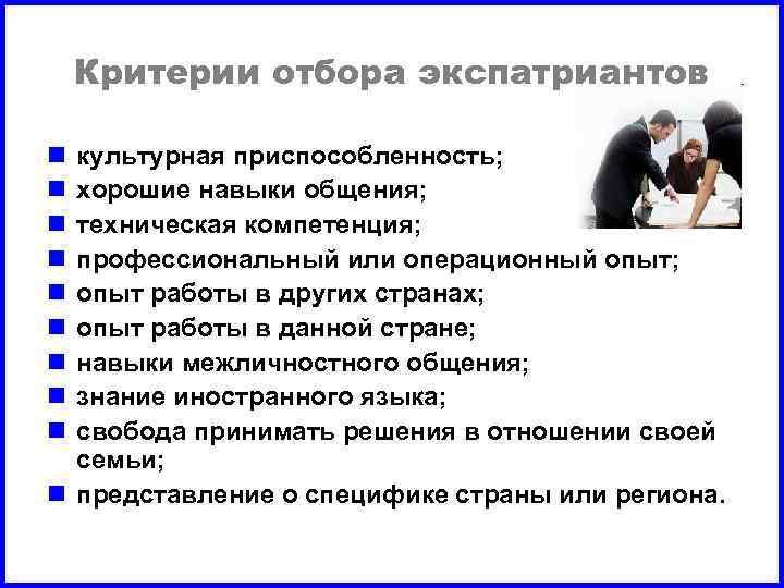 Критерии отбора экспатриантов n n n n n культурная приспособленность; хорошие навыки общения; техническая