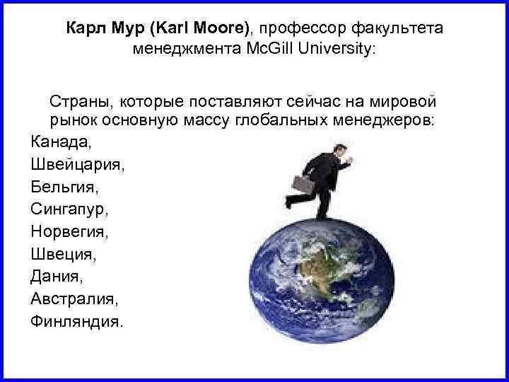 Карл Мур (Karl Moore), профессор факультета менеджмента Mc. Gill University: Страны, которые поставляют сейчас