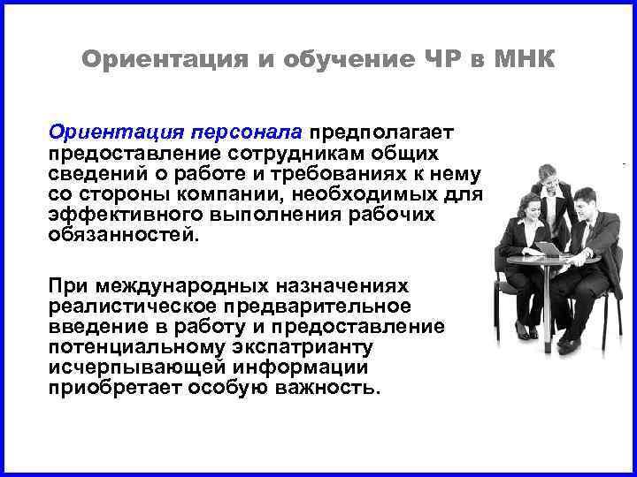 Ориентация и обучение ЧР в МНК Ориентация персонала предполагает предоставление сотрудникам общих сведений о