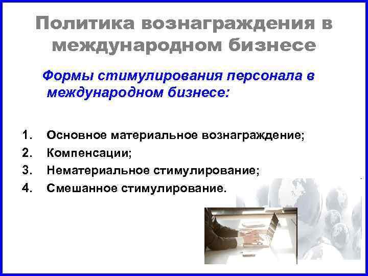 Политика вознаграждения в международном бизнесе Формы стимулирования персонала в международном бизнесе: 1. 2. 3.