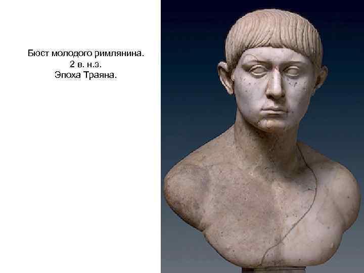 Римлянами знакомство с