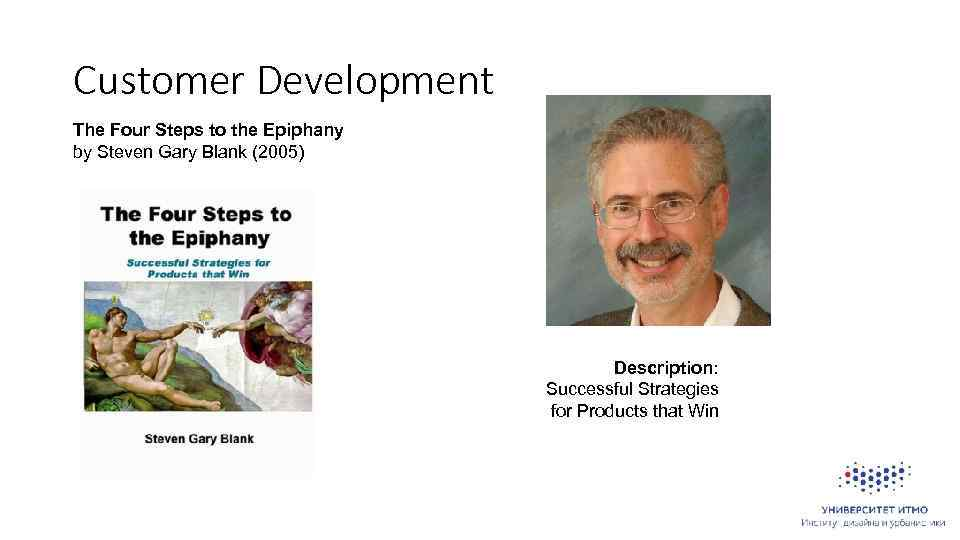 Customer Development The Four Steps to the Epiphany by Steven Gary Blank (2005) Description: