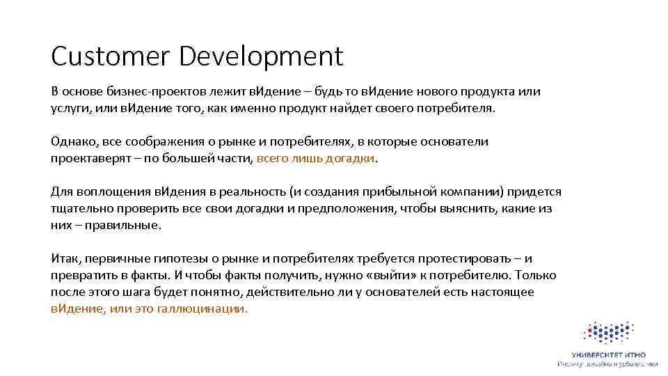 Customer Development В основе бизнес-проектов лежит в. Идение – будь то в. Идение нового