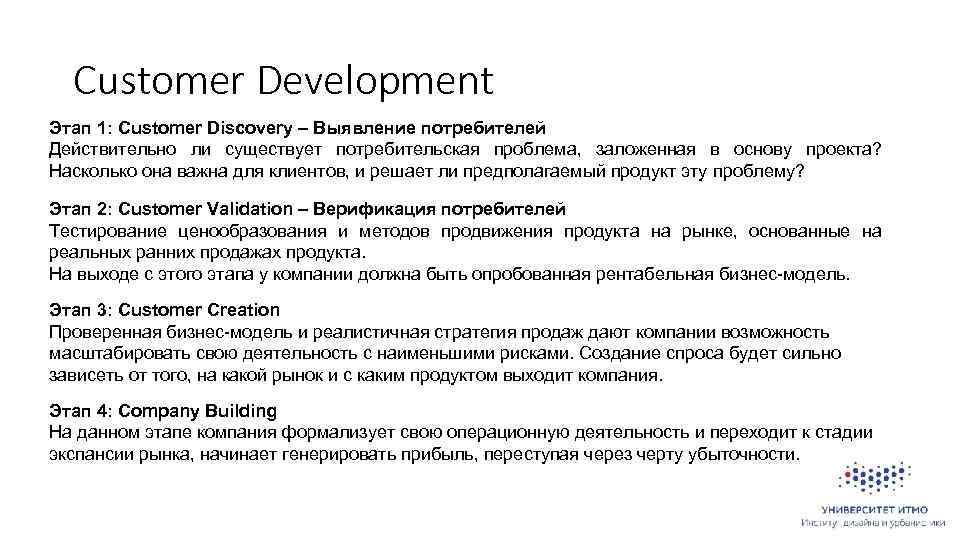 Customer Development Этап 1: Customer Discovery – Выявление потребителей Действительно ли существует потребительская проблема,