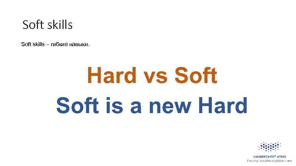 Soft skills – гибкие навыки. Hard vs Soft is a new Hard