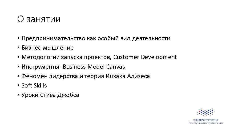 О занятии • Предпринимательство как особый вид деятельности • Бизнес-мышление • Методологии запуска проектов,