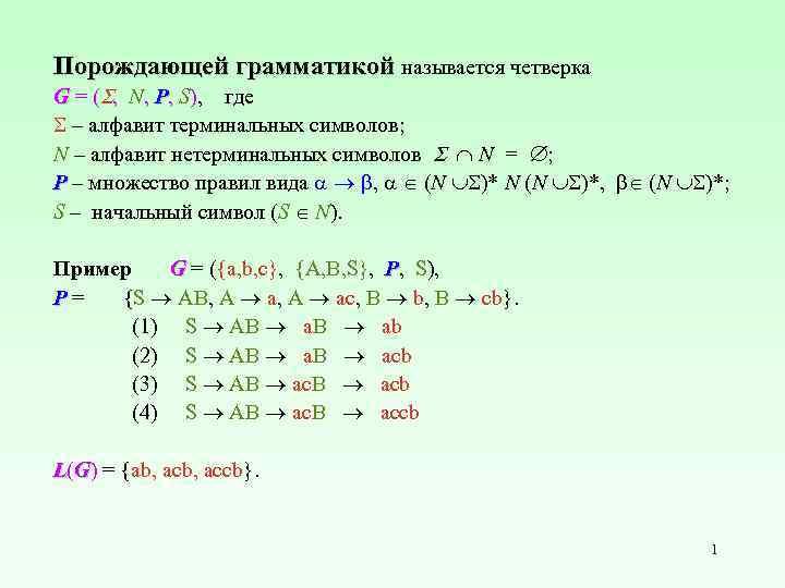Порождающей грамматикой называется четверка G = ( , N, P, S), где – алфавит