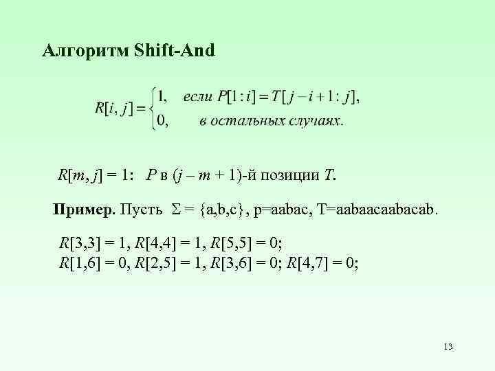 Алгоритм Shift-And R[m, j] = 1: P в (j – m + 1)-й позиции
