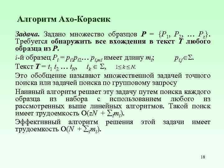 Алгоритм Ахо-Корасик Задача. Задано множество образцов P = {P 1, P 2, … Pz}.