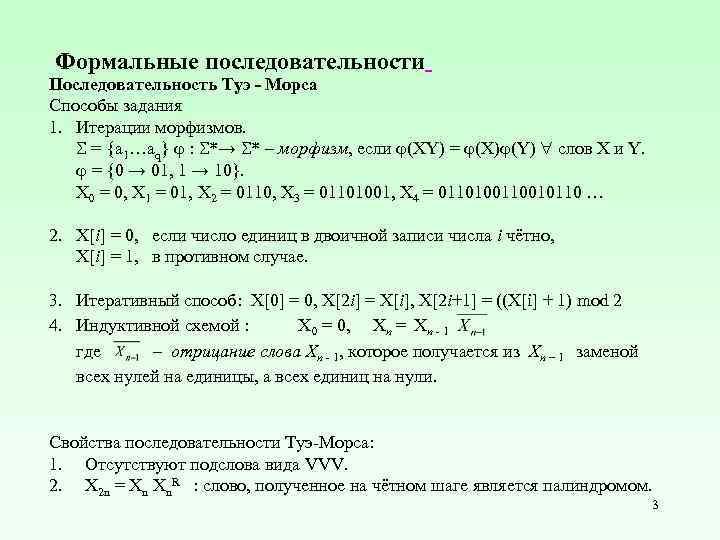 Формальные последовательности Последовательность Туэ - Морса Способы задания 1. Итерации морфизмов. = {a 1…aq}