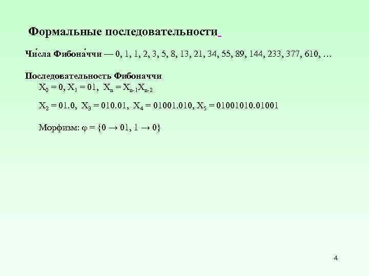 Формальные последовательности Чи сла Фибона ччи — 0, 1, 1, 2, 3, 5, 8,