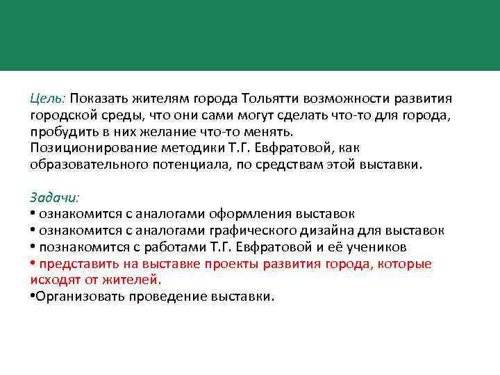 Цель: Показать жителям города Тольятти возможности развития городской среды, что они сами могут сделать