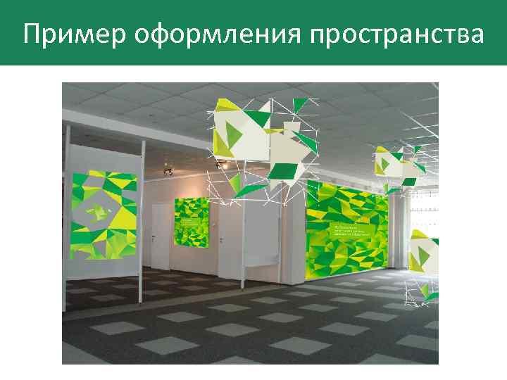 Пример оформления пространства