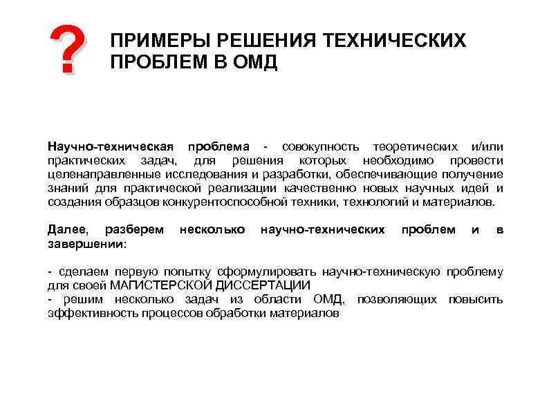 Пример решения технических задач решить задачу по математике 6 класс казахстан
