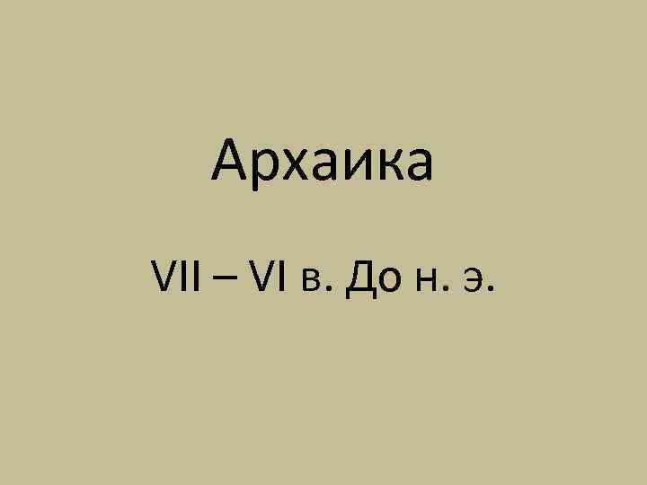 Архаика VII – VI в. До н. э.