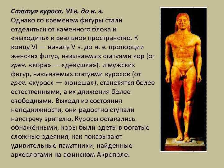 Статуя куроса. VI в. до н. э. Однако со временем фигуры стали отделяться от