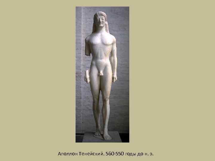 Аполлон Тенейский. 560 -550 годы до н. э.