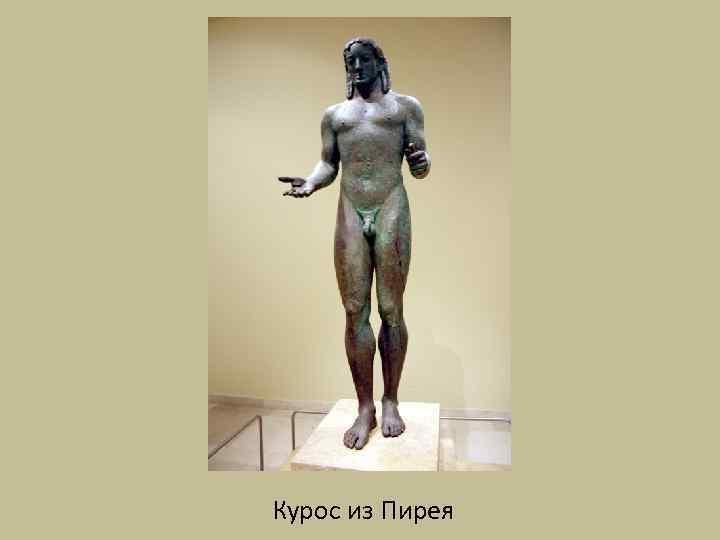 Курос из Пирея