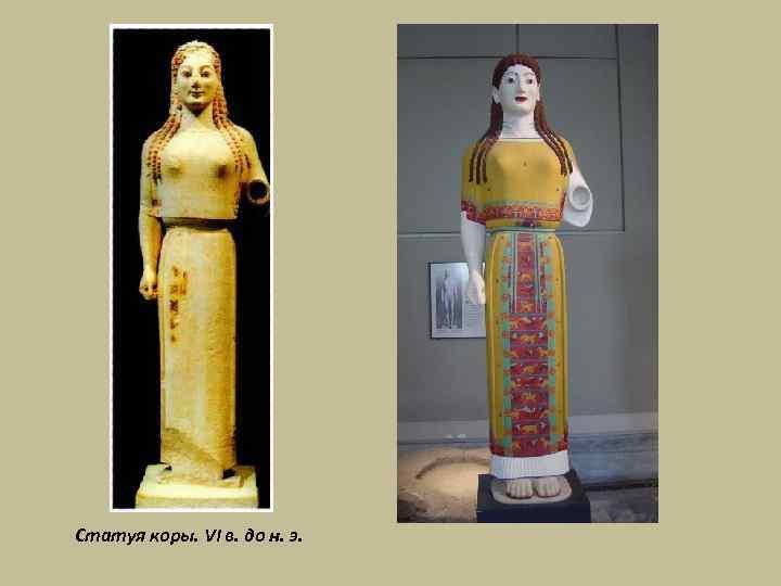 Статуя коры. VI в. до н. э.