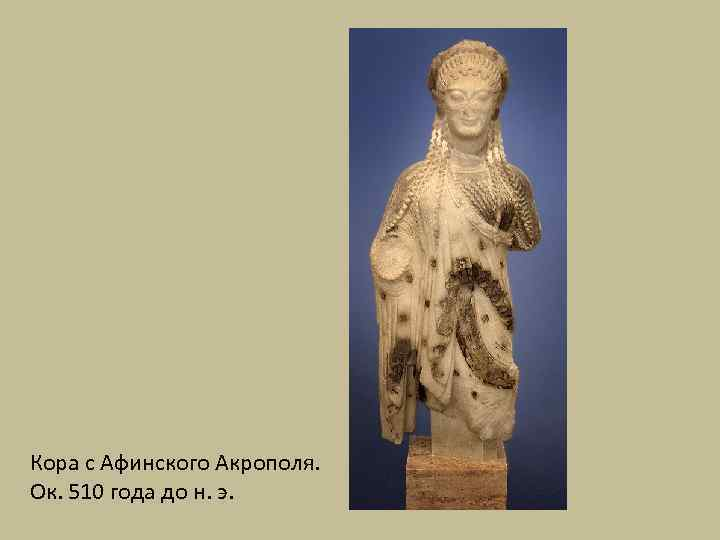 Кора с Афинского Акрополя. Ок. 510 года до н. э.
