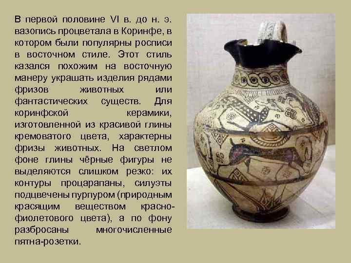 В первой половине VI в. до н. э. вазопись процветала в Коринфе, в котором