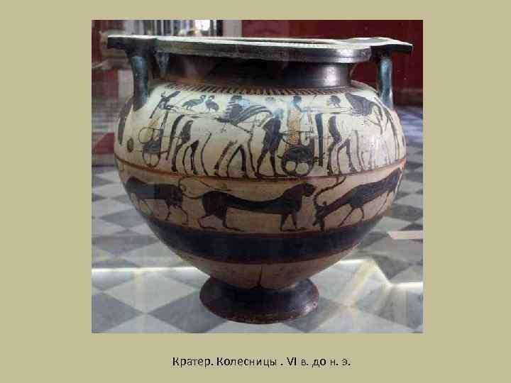 Кратер. Колесницы. VI в. до н. э.