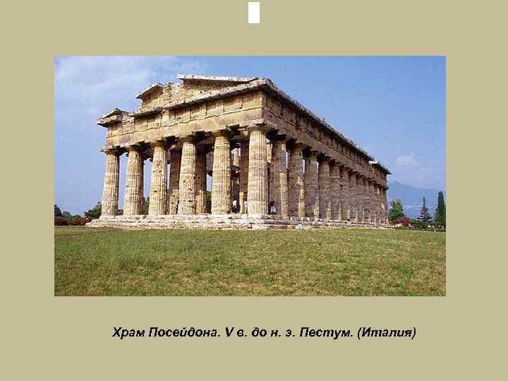 Храм Посейдона. V в. до н. э. Пестум. (Италия)