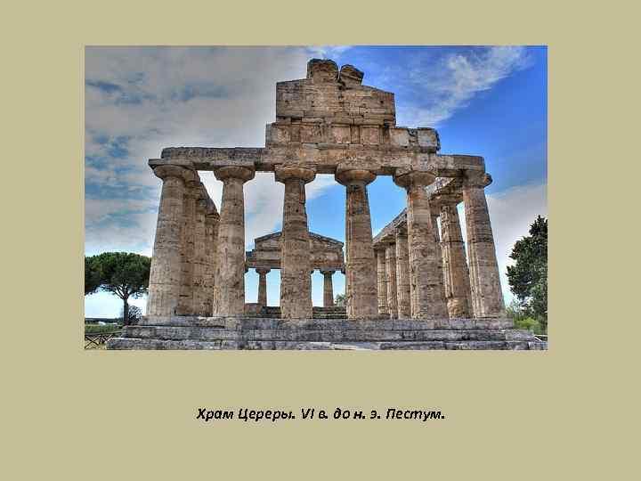 Храм Цереры. VI в. до н. э. Пестум.