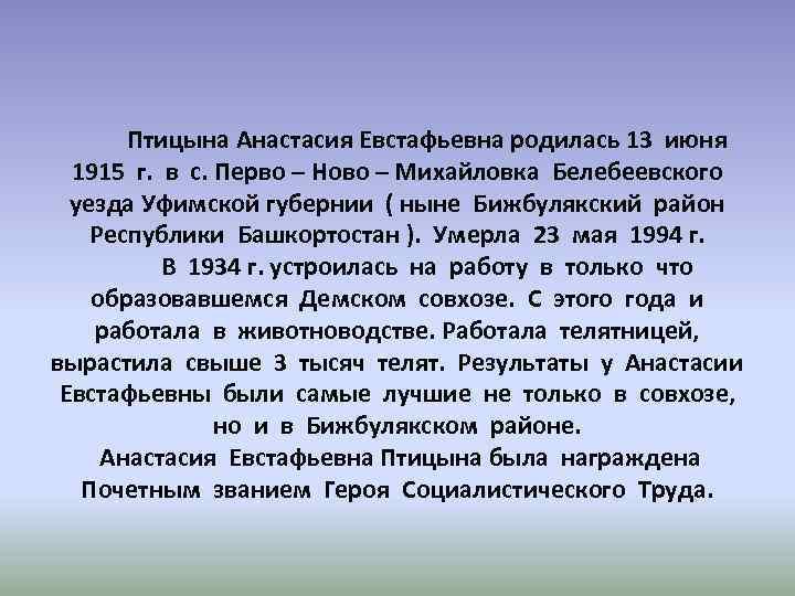 Птицына Анастасия Евстафьевна родилась 13 июня 1915 г. в с. Перво – Ново