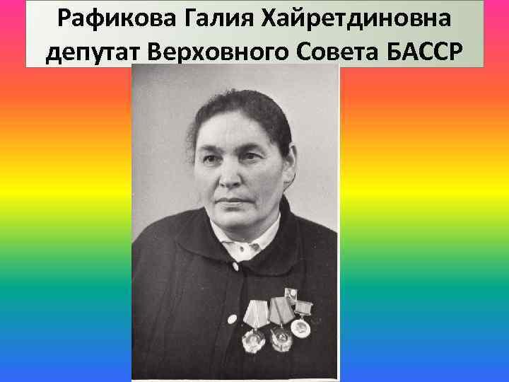 Рафикова Галия Хайретдиновна депутат Верховного Совета БАССР