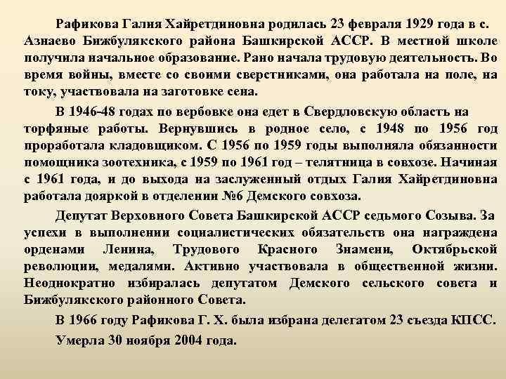 Рафикова Галия Хайретдиновна родилась 23 февраля 1929 года в с. Азнаево Бижбулякского района Башкирской