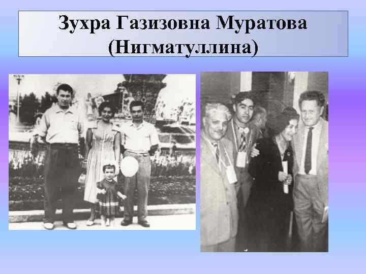 Зухра Газизовна Муратова (Нигматуллина)