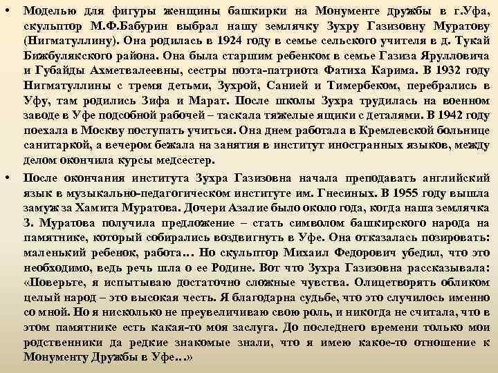 • • Моделью для фигуры женщины башкирки на Монументе дружбы в г. Уфа,