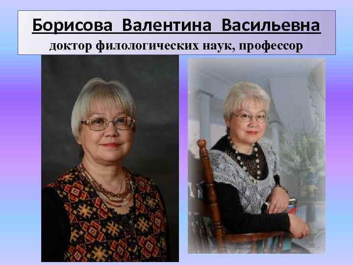 Борисова Валентина Васильевна доктор филологических наук, профессор